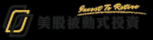 美股被動式投資logo